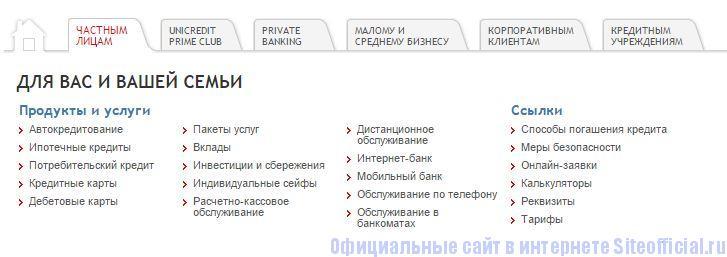 """Официальный сайт ЮниКредит Банк - Вкладка """"Частным лицам"""""""