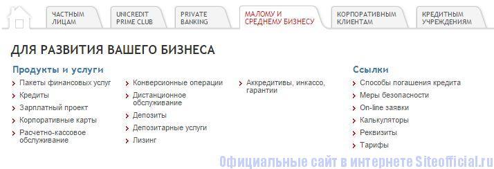 """Официальный сайт ЮниКредит Банк - Вкладка """"Малому и среднему бизнесу"""""""