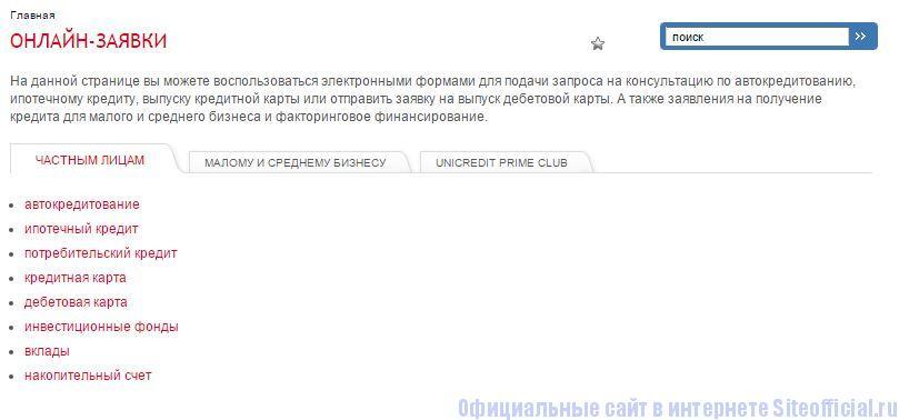 """Официальный сайт ЮниКредит Банк - Вкладка """"Онлайн-заявки"""""""
