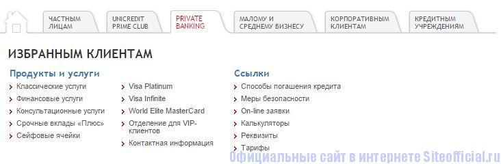 """Официальный сайт ЮниКредит Банк - Вкладка """"Private Banking"""""""