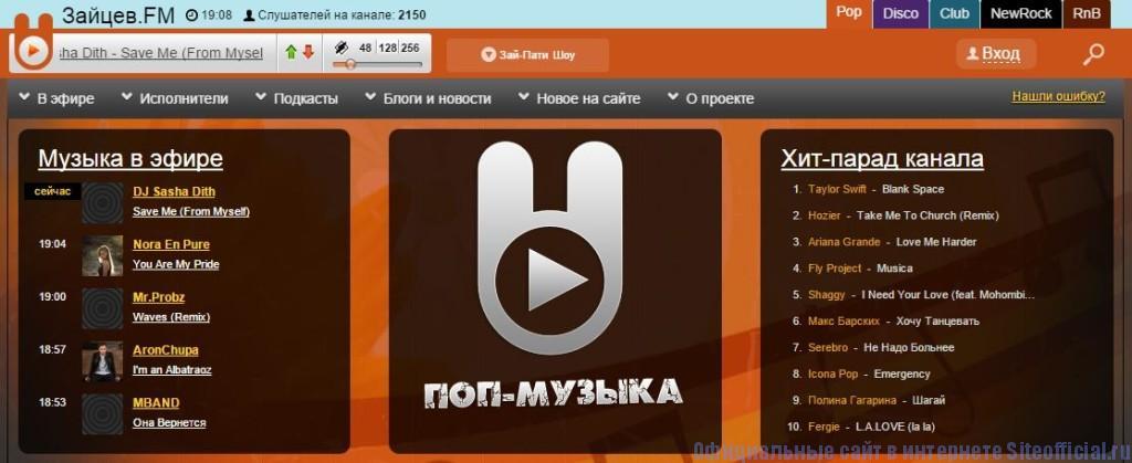 "Зайцев.нет - Вкладка ""Радио"""