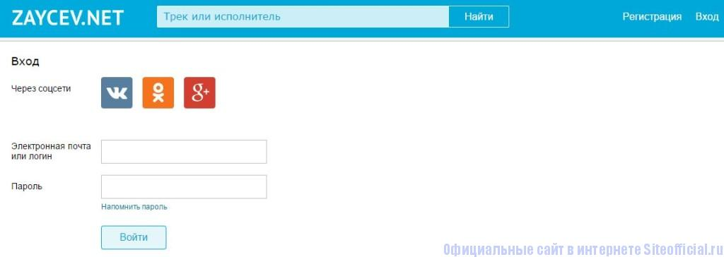 Зайцев.нет - Вход на сайт
