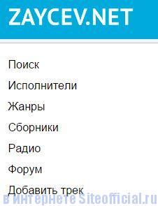 Зайцев.нет - Вкладки