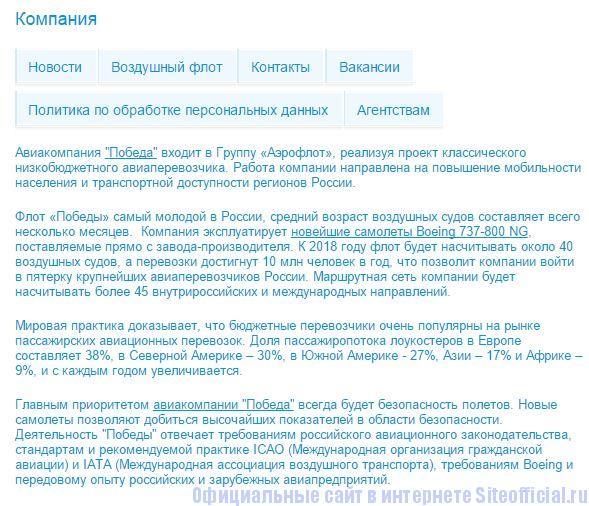 """Авиакомпания Победа официальный сайт - Вкладка """"Компания"""""""