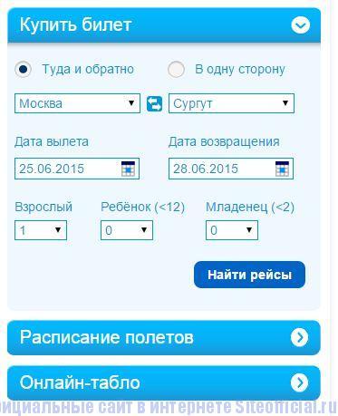 Авиакомпания Победа официальный сайт - Вкладки