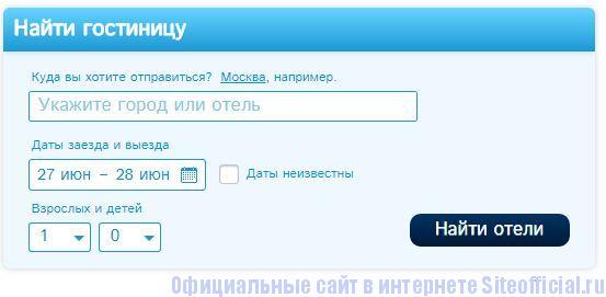 """Авиакомпания Победа официальный сайт - Вкладка """"Гостиницы"""""""