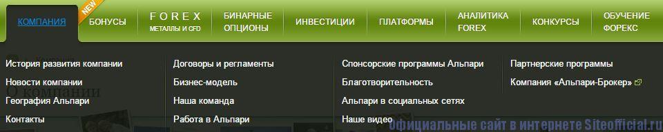 """Альпари официальный сайт - Вкладка """"Компания"""""""