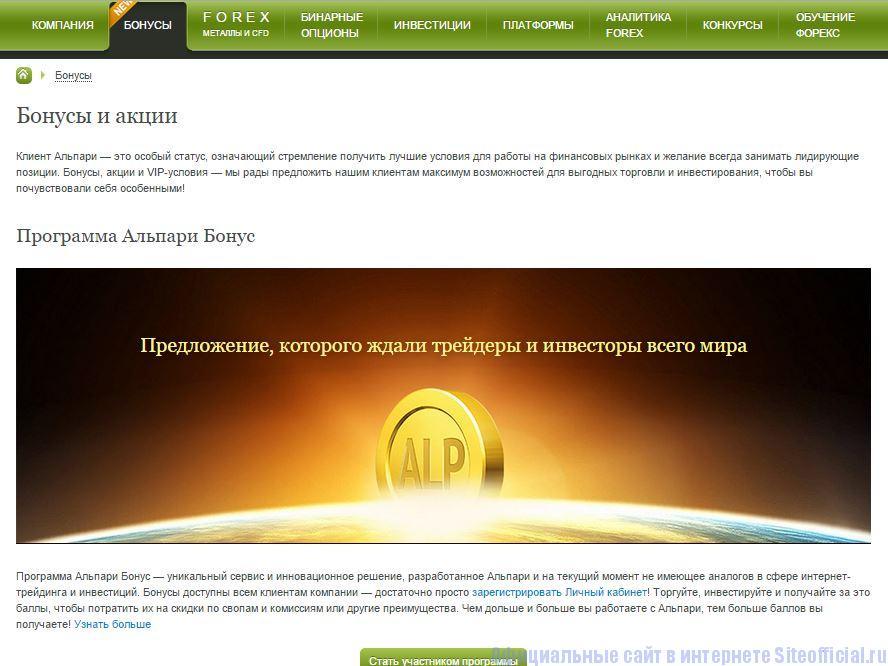 """Альпари официальный сайт - Вкладка """"Бонусы"""""""