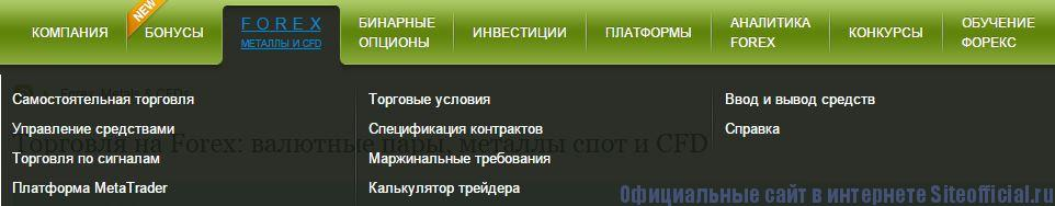 """Альпари официальный сайт - Вкладка """"Forex. Металлы и CFD"""""""