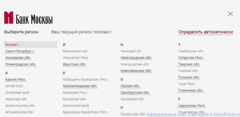 Официальный сайт Банк Москвы - Список регионов
