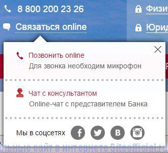 """Официальный сайт Банк Москвы - Вкладка """"Связаться online"""""""