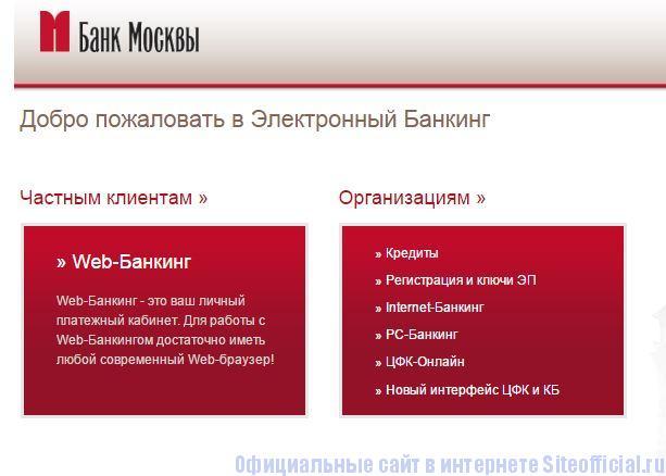 """Официальный сайт Банк Москвы - Вкладка """"Интернет-банк"""""""