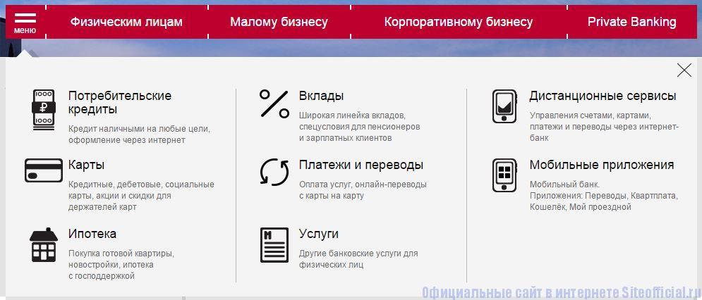 """Официальный сайт Банк Москвы - Вкладка """"Меню"""""""