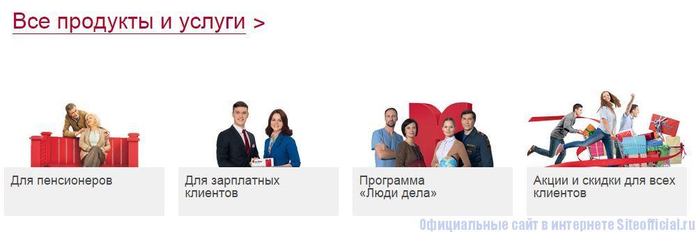 """Официальный сайт Банк Москвы - Вкладка """"Все продукты и услуги"""""""