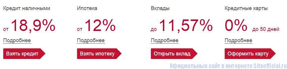 Официальный сайт Банк Москвы - Вкладки
