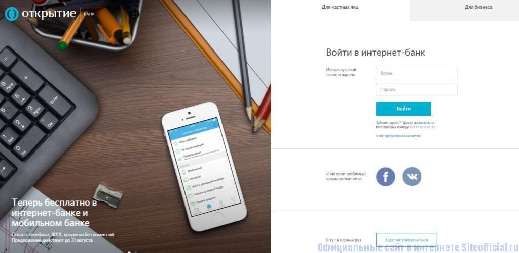 """Официальный сайт банк Открытие - Вкладка """"Интернет-банк"""""""