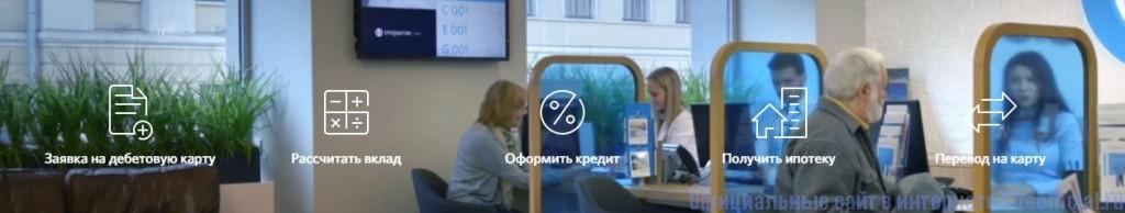 Официальный сайт банк Открытие - Вкладки