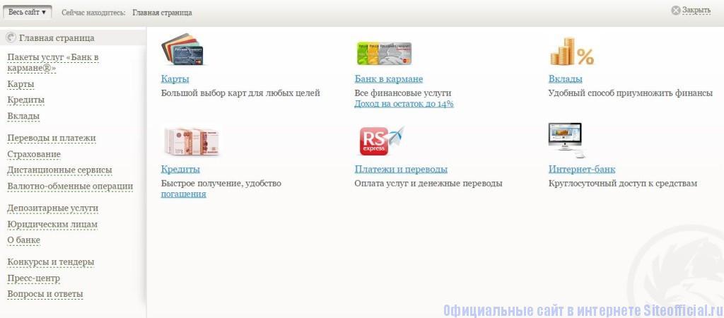 """Официальный сайт Банк Русский Стандарт - Вкладка """"Весь сайт"""""""