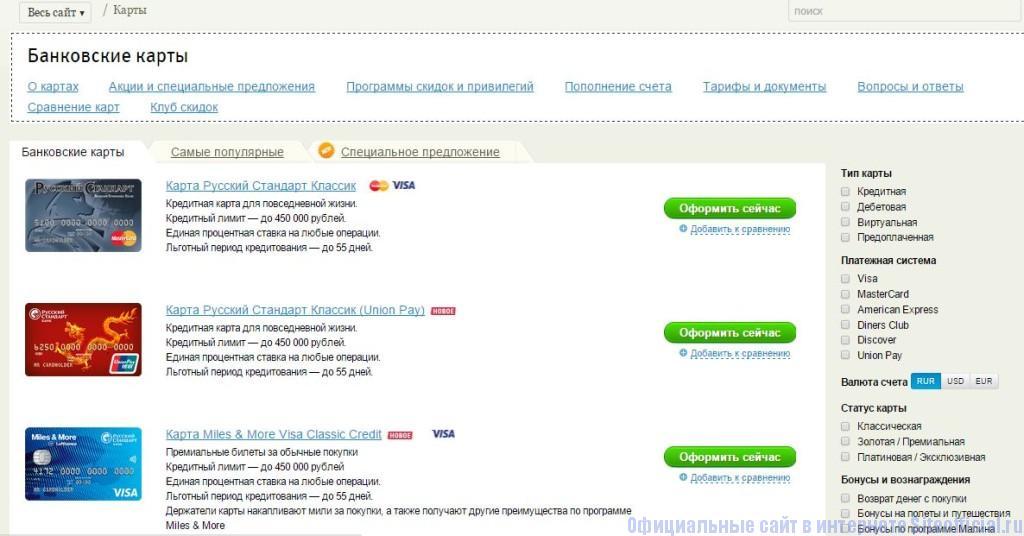 """Официальный сайт Банк Русский Стандарт - Вкладка """"Карты"""""""