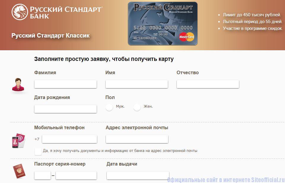 Официальный сайт Банк Русский Стандарт - Заявка на получение карты