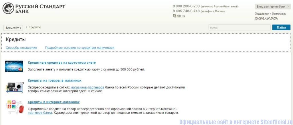 """Официальный сайт Банк Русский Стандарт - Вкладка """"Кредиты"""""""
