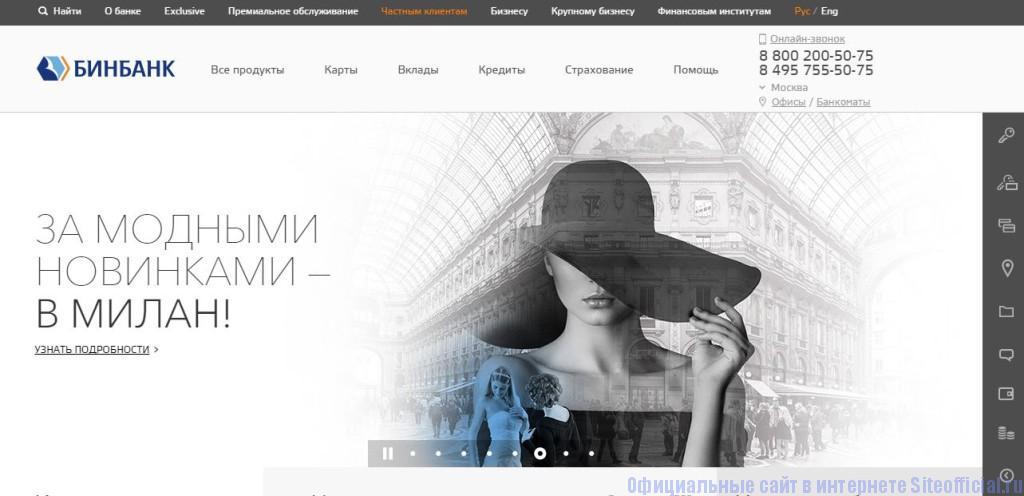 Официальный сайт Бинбанк - Главная страница