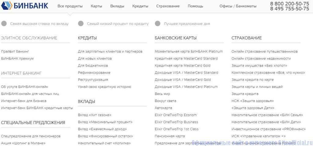 """Официальный сайт Бинбанк - Вкладка """"Все продукты"""""""