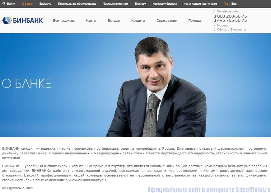 """Официальный сайт Бинбанк - Вкладка """"О банке"""""""