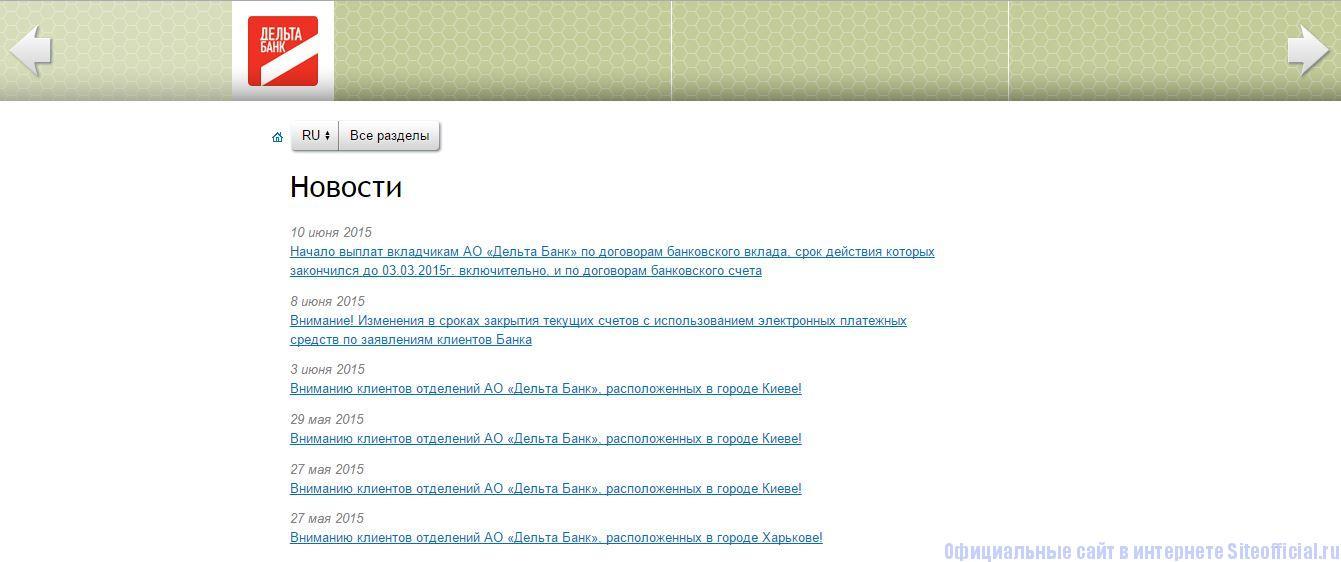 Официальный сайт Дельта Банк - Главная страница