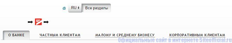Официальный сайт Дельта Банк - Вкладки