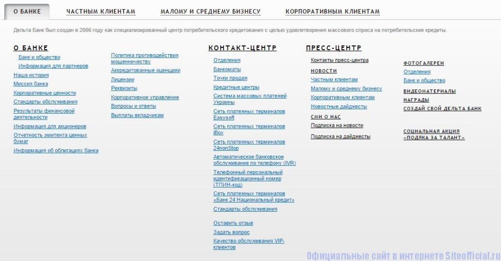 """Официальный сайт Дельта Банк - Вкладка """"О банке"""""""