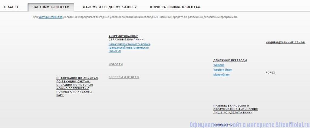 """Официальный сайт Дельта Банк - Вкладка """"Частным клиентам"""""""