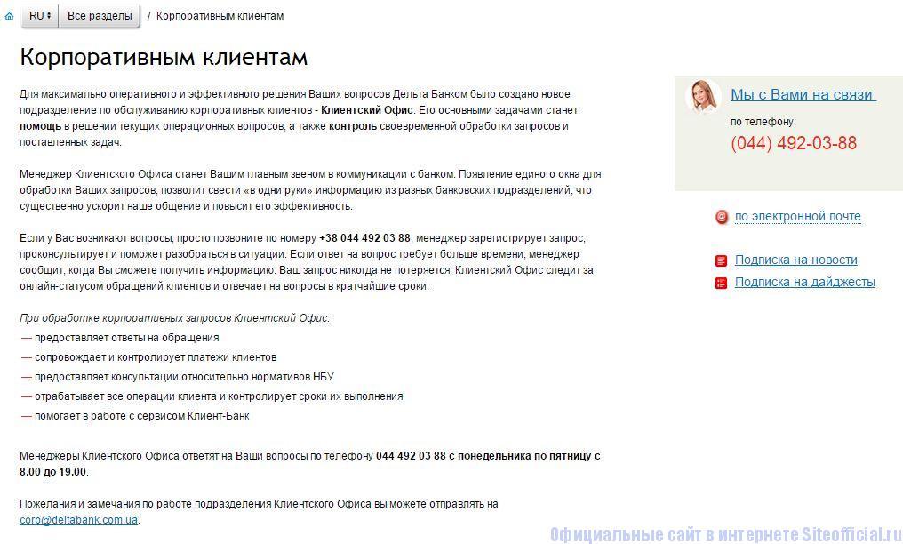 """Официальный сайт Дельта Банк - Вкладка """"Корпоративным клиентам"""""""