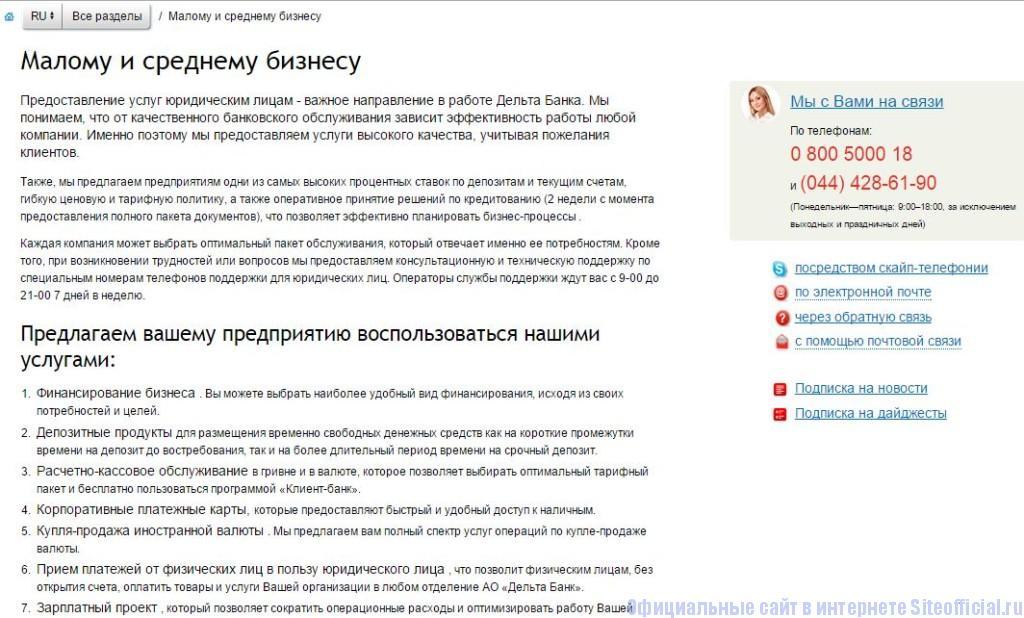 """Официальный сайт Дельта Банк - Вкладка """"Малому и среднему бизнесу"""""""