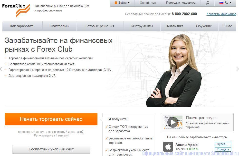 Форекс Клуб официальный сайт - Главная страница