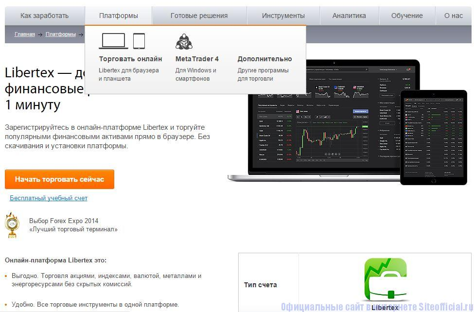Forex official site