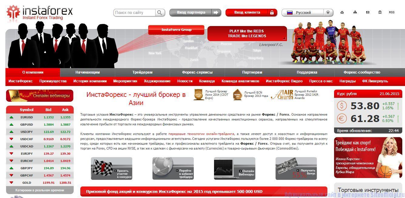 ИнстаФорекс официальный сайт - Главная страница