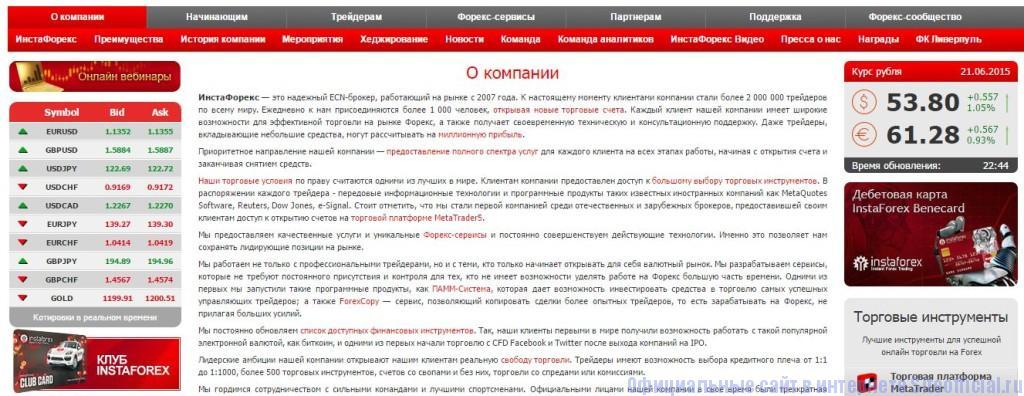 """ИнстаФорекс официальный сайт - Вкладка """"О компании"""""""