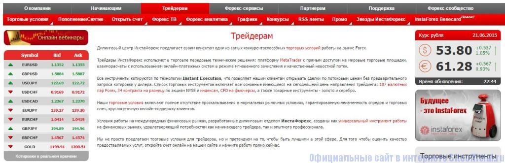 """ИнстаФорекс официальный сайт - Вкладка """"Трейдерам"""""""