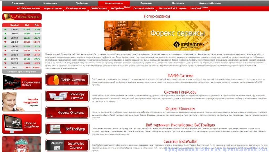 """ИнстаФорекс официальный сайт - Вкладка """"Форекс-сервисы"""""""