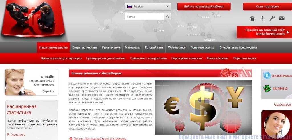 """ИнстаФорекс официальный сайт - Вкладка """"Партнёрам"""""""