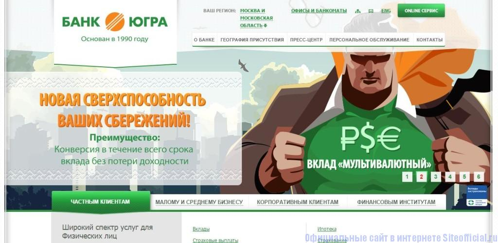 Официальный сайт Югра банк - Главная страница