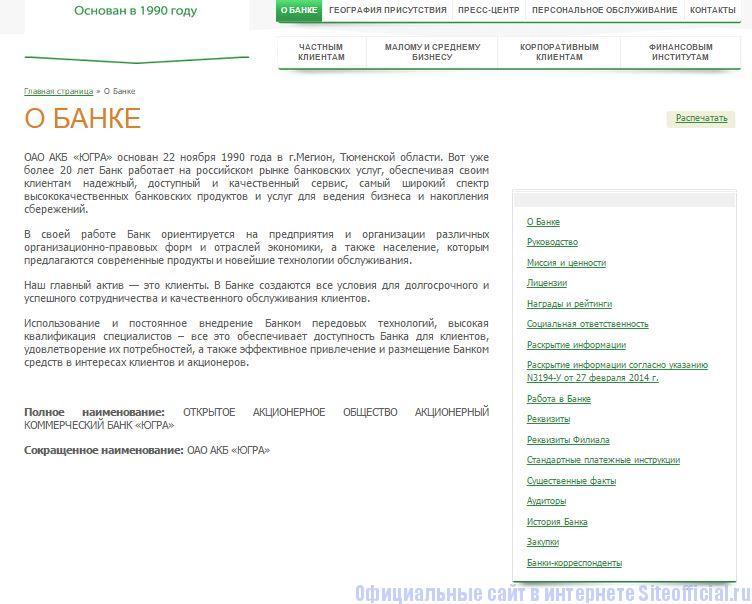 """Официальный сайт Югра банк - Вкладка """"О банке"""""""