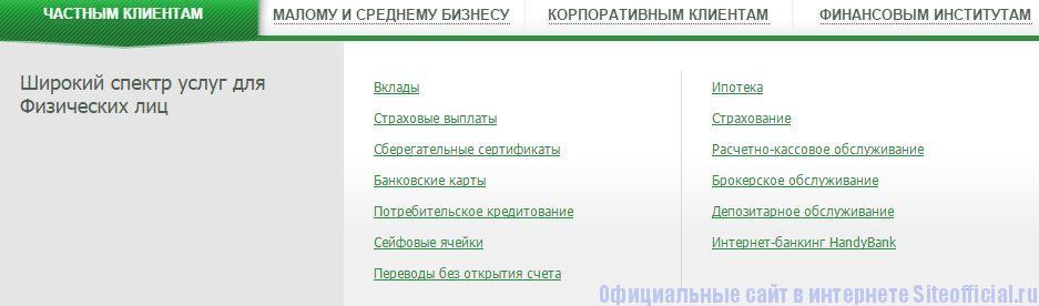 """Официальный сайт Югра банк - Вкладка """"Частным клиентам"""""""