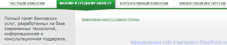 """Официальный сайт Югра банк - Вкладка """"Малому и среднему бизнесу"""""""