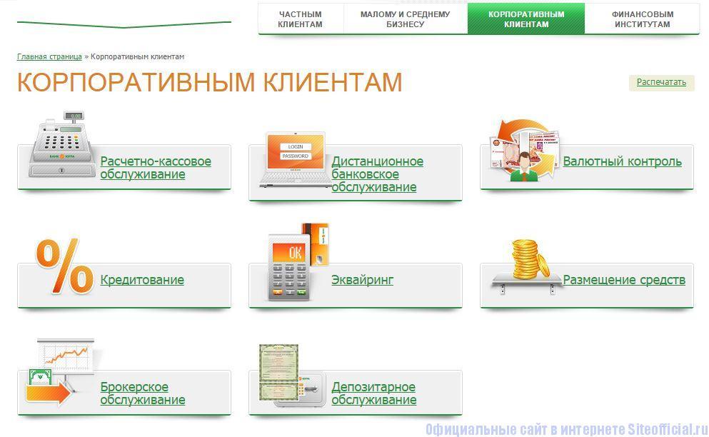 """Официальный сайт Югра банк - Вкладка """"Корпоративным клиентам"""""""