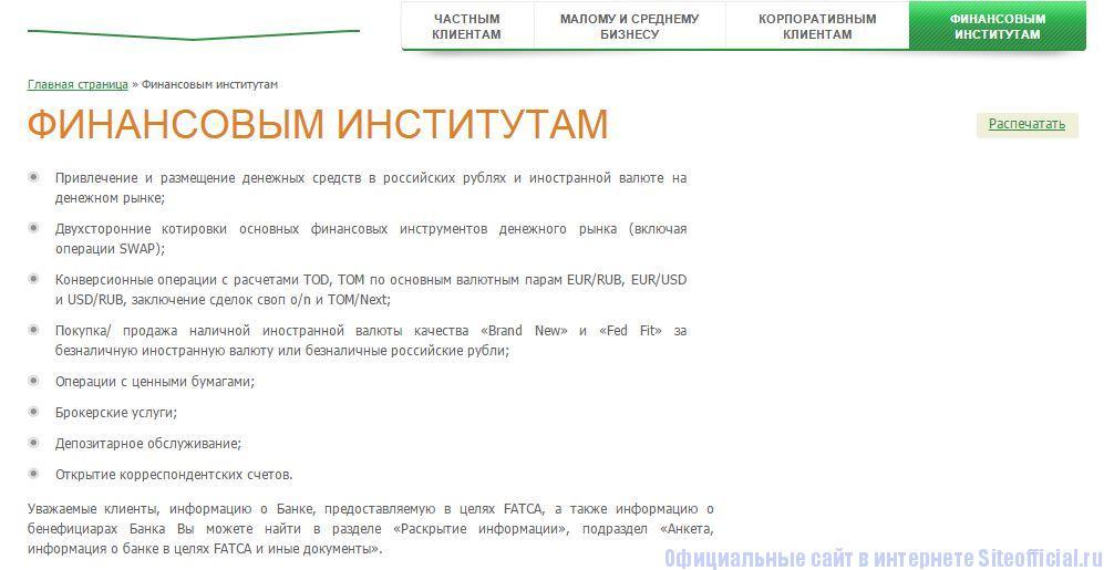 """Официальный сайт Югра банк - Вкладка """"Финансовым институтам"""""""
