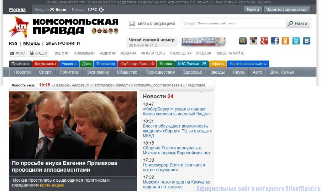 Комсомольская правда - Главная страница