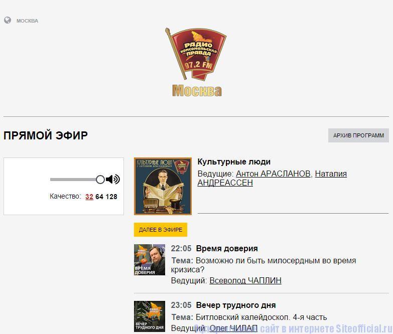"""Комсомольская правда - Вкладка """"Радио Комсомольская правда"""""""