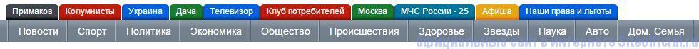 Комсомольская правда - Вкладки